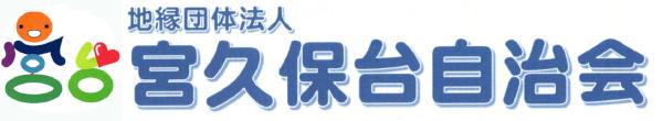 地縁団体宮久保台自治会